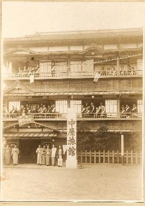 中屋旅館(s5年)