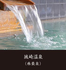 城崎温泉 療養泉